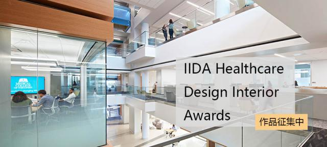 iida-2020-awards_2