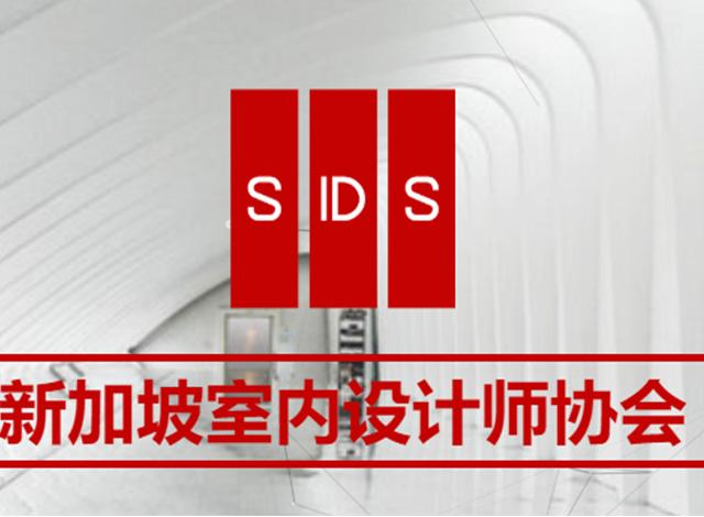 Society of Interior Designers Singapore 新加坡室内设计师协会SIDS